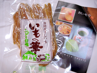 静岡遠州産干し芋 いもの華