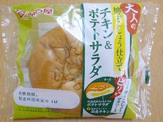 柚子こしょう仕立てチキン&ポテトサラダ
