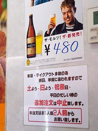 「餃子専門店 大阪王」