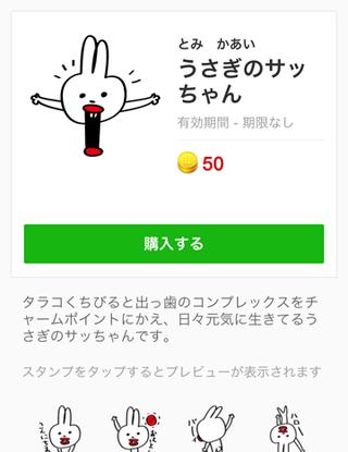 LINEスタンプ「サッちゃん」
