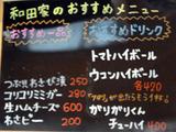 「ホルモン立処 和田家」
