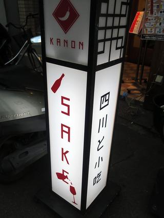kanon3