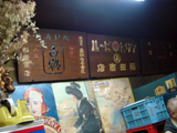 0223稲田酒店店内