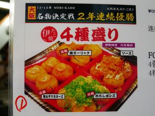itakoyaki6