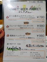 「CRAFT BEER MARKET」