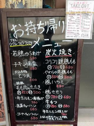 itami3_6