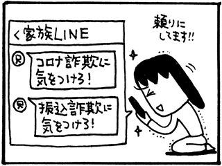 family_line
