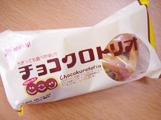 チョコクロトリオ