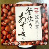 涼風堂小豆1
