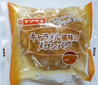 キャラメル風味のメロンパン