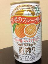 直搾り<バレンシアオレンジ>