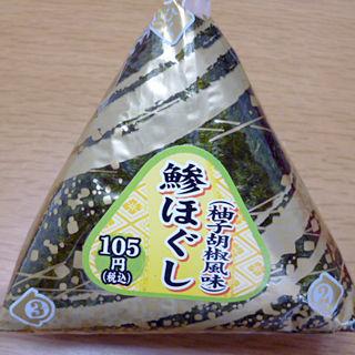 鯵ほぐし(柚子胡椒風)