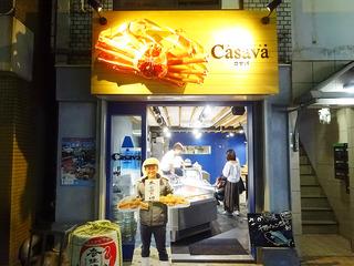 「Casava」