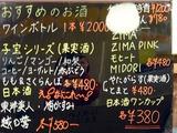 「伊丹復活酒場 和田家」
