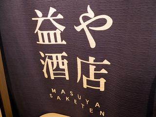 masuya18