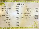 「立呑み居酒屋 ゆきちゃん」