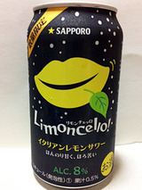 イタリアンレモンサワー