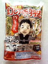 yamachan1