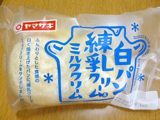 白パン練乳クリーム&ミルククリーム