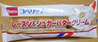 コペリッチ<レーズン&シュガーバタークリーム>