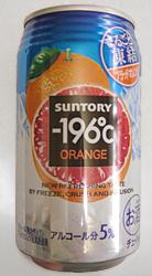 サントリー-196オレンジ