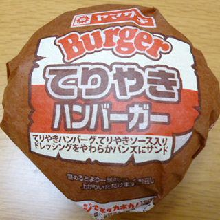 てりやきハンバーガー