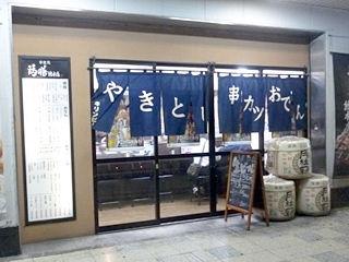 「串焼処 鶏膳 明石総本店」@兵庫明石