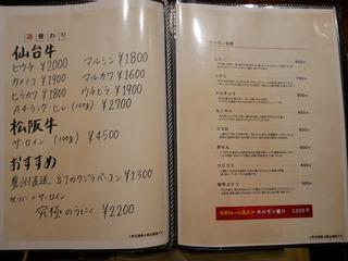 yakinikuichi30