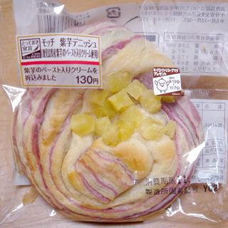 モッチ紫芋デニッシュ