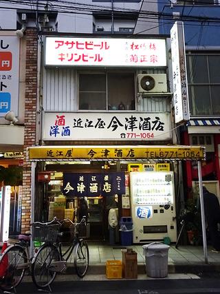 「近江屋今津酒店」