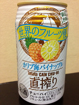 直搾り<カリブ海パイナップル>