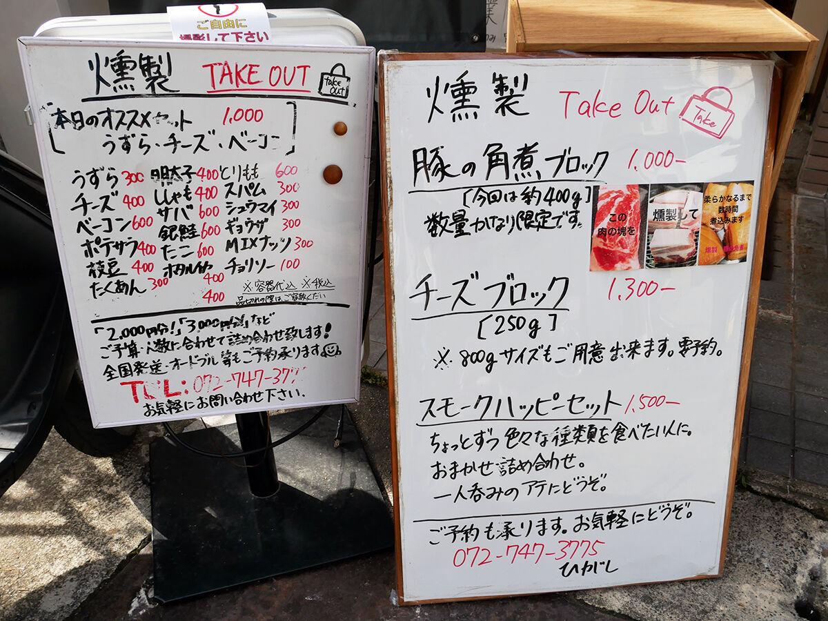 smokehigashi3