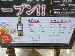「牡蠣とワイン立喰い すしまる」