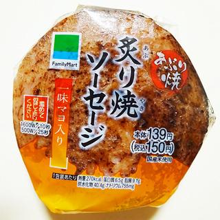 おむすび炙り焼ソーセージ<一味マヨ入り>