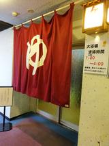「三朝ロイヤルホテル」