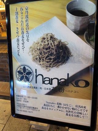 hanakof3