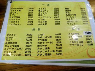 sakedaimaru23