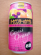 バーカウンターのカクテル<カシスオレンジ>