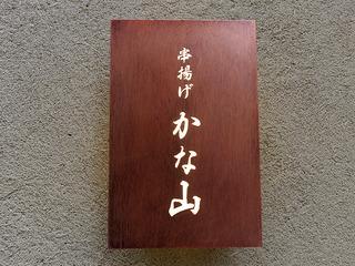 kanayama43