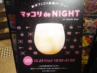 「マッコリ de NIGHT」
