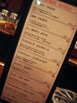 barBAR Tokyo ビールメニュー