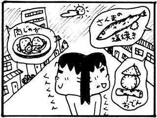 shokuyokuaki