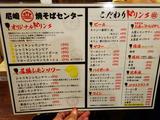 「尼崎 焼そばセンター」
