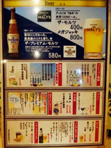 「かっちゃんの大衆酒場」