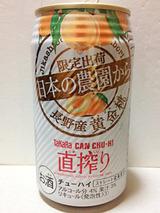 直搾り<長野県産黄金桃>
