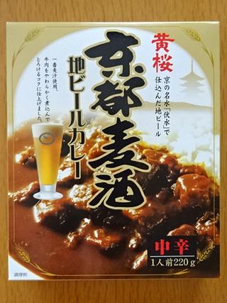黄桜京都麦酒地ビールカレー