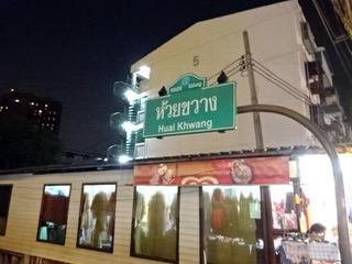 Huai Khwang