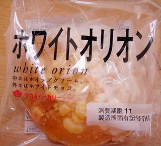 ホワイトオリオン