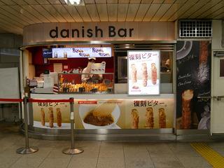 danishbar2