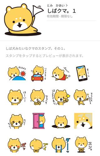 stamp_shibakuma3